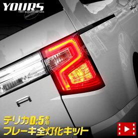 [RSL]【あす楽対応】デリカ D:5 専用 ブレーキ全灯化キット テール LED 全灯化 ブレーキ テールランプ ミツビシ 三菱 デリカD5 DELICA アーバンギア
