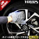 [RSL]【あす楽対応】ホイール専用グローブタオル (1個入り) 車 洗車 タオル 簡単 グローブ 圧倒的な吸水力で拭きにく…