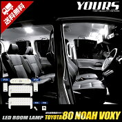[P]ヴォクシーノア80系NOAH/VOXY車種専用設計LEDルームランプセット【専用工具付】★フロアマット/シートカバー等と一緒に!ルーム球カラー:純白色高輝度LED採用ZRR80GZRR85GZWR80G