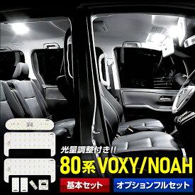 [RSL]ヴォクシー ルームランプ  ノア 80系 NOAH / VOXY 車種専用設計 LEDルームランプセット 【専用工具付】ルーム球 カラー:純白色 ヴォクシー ドレスアップ ZRR80G ZRR85G ZWR80G