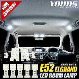 [RSL]【あす楽対応】エルグランド E52 専用設計 LED ルームランプ セット【減光調整付き】NISSAN ELGRAND 【専用工具付】