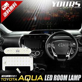 [RSL]【あす楽対応】トヨタ アクア LEDルームランプセット 後期型専用 【減光調整機能付き】取付簡単な直挿しタイプ 便利な専用工具付 送料無料
