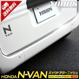 N-VAN NVAN 専用 メッキ ガーニッシュ パーツ アクセサリー バックドアガーニッシュ 1PCS 外装 高品質ステンレス採用 NVAN リアバンパー キズ トランク カスタム エヌバン