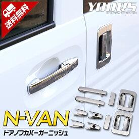 [RSL]【あす楽対応】N-VAN NVAN 専用 メッキ ガーニッシュ パーツ アクセサリー ドアノブカバーガーニッシュ 10PCS 全グレード適合 外装 高品質ABS採用 エヌバン