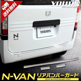 [RSL]【あす楽対応】N-VAN NVAN 専用 メッキ ガーニッシュ パーツ アクセサリー リアバンパーガード 3PCS 外装 高品質ステンレス採用 エヌバン