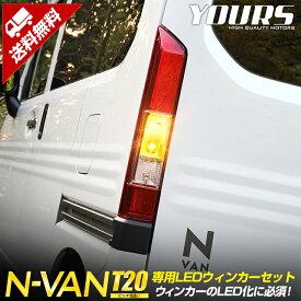 [RSL]【あす楽対応】N-VAN 専用 ウィンカーセット 【YOURSオリジナル製品】ハイフラキャンセラー2個 + T20 ピンチ部違い×4個 CREE 【アンバー】4個1セット
