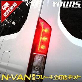 [RSL]【あす楽対応】N-VAN 専用 ブレーキ全灯化キット テール LED 全灯化