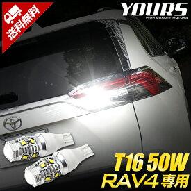 [RSL]T16 50W RAV4 専用 バックランプLED ラブフォー トヨタ TOYOTA 無極性 BULB 2個1セット 6500K