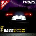 [RSL]【あす楽対応】RAV4 ナンバー灯 CREE LED 採用 ライセンスランプユニット 2個1セット【減光調整機能付き】 全グ…