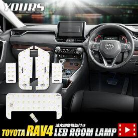 [RSL]【あす楽対応】トヨタ RAV4専用 LEDルームランプセット TOYOTA ルームランプ LED 室内灯 減光調整機能付き! 車種専用設計【保証/1年間】【専用工具付】