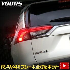 RAV4 専用 ブレーキ全灯化キット テール LED 全灯化 ブレーキ テールランプ トヨタ TOYOTA ポジション