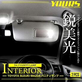 【楽天スーパーSALE】[RSL]T6.3 31mm バニティランプ [サンバイザー] LED ホワイト 2個1セット 【フェストン】【バニティ】【ルームLED】【車内】】【室内灯】