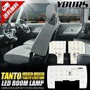 [RSL]【あす楽対応】新型 タント(LA650)/タントカスタム(LA660)専用 LEDルームランプセット ダイハツ TANTO TANTO CUS…
