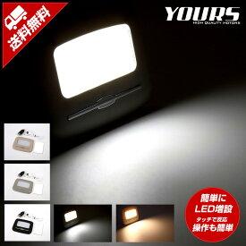 [RSL]LEDルームランプ 増設キット 貼り付けタイプ 汎用ルームランプ+シガーソケット1口タイプ付き タッチで反応 光量調節 充電 [ホワイト/ウォームイエロー][ブラウン/グレー/ブラック]室内灯 LED ルームランプ 車
