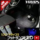 [RSL]トヨタ ライズ専用 LEDフットランプ 【全2色:ブルー/ホワイト】専用設計 TOYOTA RAIZE LED カプラーオンで取付…