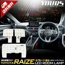 [RSL]【あす楽対応】ライズ 専用設計 LEDルームランプセット 減光調整機能 トヨタ RAIZE 室内灯 LED 車種専用【専用工…