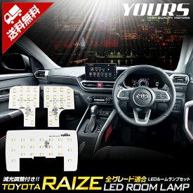 [RSL]【あす楽対応】ライズ 専用設計 RAIZE LEDルームランプセット 減光調整機能 トヨタ RAIZE 室内灯 LED 車種専用【専用工具付】