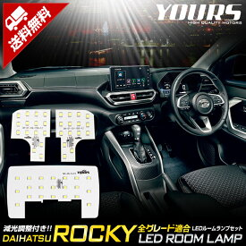 [RSL]【あす楽対応】ダイハツ ロッキー 専用設計 LEDルームランプセット ROCKY DAIHATSU 減光調整機能 室内灯 LED 車種専用【専用工具付】