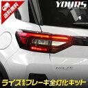 ライズ 専用 ブレーキ全灯化キット RAIZE テール LED 全灯化 ブレーキ テールランプ トヨタ TOYOTA ポジション