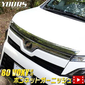 80 VOXY ヴォクシー 専用 ボンネットガーニッシュ 1PCS外装 高品質ABS採用 メッキ ガーニッシュ ドレスアップパーツ カスタムパーツ TOYOTA トヨタ フロント 簡単取付 送料無料