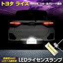 [RSL]トヨタ ライズ 専用 LEDライセンスランプ 先端の高輝度LEDを14連内蔵! ナンバー灯 ライセンスランプ 送料無料…