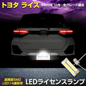 [RSL]トヨタ ライズ 専用 LEDライセンスランプ 先端の高輝度LEDを14連内蔵! ナンバー灯 ライセンスランプ 送料無料 T10 TOYOTA RAIZE ナンバー灯