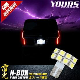 [RSL]N-BOX/N-BOXカスタム ナンバー灯 LED 採用 ライセンスランプ ランプ 全グレード バルブ交換 ナンバー灯 ライセンスランプ