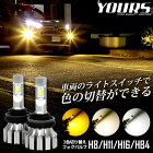 [RSL]【あす楽対応】LED フォグランプ 3色切替 カラーチェンジ フォグバルブ 2本左右セット H8 H11 H16 HB3 HB4 6000LM 1年保証 3000K 4300K 6000K ホワイト イエロー 霧 雨 黄色