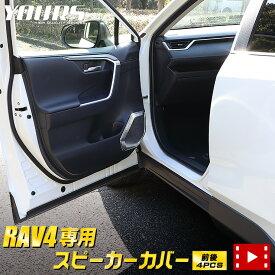 [RSL]【あす楽対応】RAV4 50系 専用 ドアスピーカーカバーセット 4PCS メッキ ガーニッシュ パーツ アクセサリー 高品質ステンレス採用 内装 ドア ドレスアップ カバー カスタム 簡単取付 送料無料 トヨタ TOYOTA
