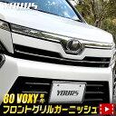 [RSL]【あす楽対応】80 ヴォクシー 後期 専用 フロントグリルガーニッシュ [1PCS] メッキ パーツ アクセサリー高品質ステンレス採用 VOXY トヨタ アイラインTOYOTA 送料無料
