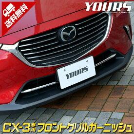 CX-3 CX3 専用 フロントグリルガーニッシュ 2PCS メッキ ガーニッシュ パーツ アクセサリー グリル バンパー 外装 マツダ MAZDA ABS素材