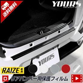 [D]ライズ専用 RAIZE リアバンパー保護用カット済みカーボン調シート 2PCS 全5色 裏面シール カーボン キズ 傷 MAZDA カッティング カスタム ドレスアップ