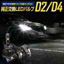 [RSL]【あす楽対応】LED ヘッドライト D2 D4 純正交換 LEDバルブ 明るさアップ 視認性UP 安全性UP 雨対策に! D4S D4R…
