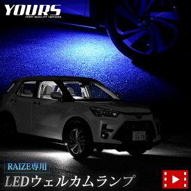 ライズ専用 LEDウェルカムランプ 【全2色】 ブルー ホワイト トヨタ RAIZE ウェルカム ランプ 足元 LED