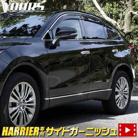 ハリアー 80系 専用 サイドガーニッシュ 8PCS HARRIER 高品質ステンレス採用 メッキ ガーニッシュ 送料無料 トヨタ TOYOTA エアロ