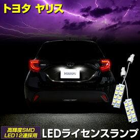 [RSL]【あす楽対応】YARIS ヤリス 車種専用設計 LED ライセンスランプ ナンバー灯 送料無料 ユアーズ YOURS
