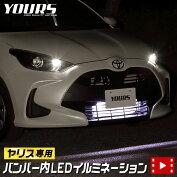 【3月末販売開始予定!】YARISヤリス車種専用LEDバンパー内イルミネーション送料無料ユアーズYOURS