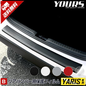 YARIS ヤリス 車種専用 リアバンパー保護用カット済みシート 送料無料 ユアーズ YOURS