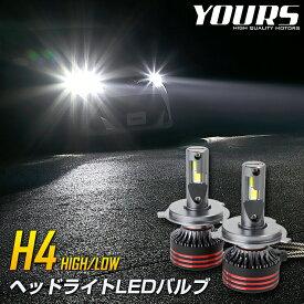 [RSL]【あす楽対応】H4 LED ヘッドライト LEDバルブ 2本左右セット 12000LM 6000K 1年保証 ホワイト 明るい ランプ ライト 高輝度 ハロゲン 新型フィット(GR)ハロゲン車にも適合