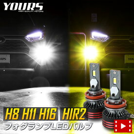 [RSL]【あす楽対応】H8 H11 H16/HIR2 LED ヘッドライト フォグランプ LEDバルブ 2本左右セット 12000LM 6000K 3000K 1年保証 ホワイト 鮮やかなイエローバルブ フォグライト フォグ ハロゲン アクア・ヤリスのハロゲン車等