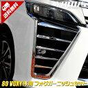 [RSL]【あす楽対応】80 VOXY ヴォクシー 後期 専用 フォグガーニッシュセット 12pcs 高品質ABS採用 フォグランプ フォ…