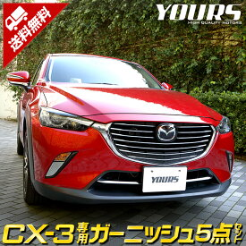 CX-3 CX3 専用 ガーニッシュ5点セット 9PCS メッキ ガーニッシュ パーツ アクセサリー カスタム ミラー リフレクター バックドア トランク マツダ MAZDA ABS素材