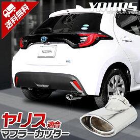[RSL]【あす楽対応】YARIS ヤリス 車種専用 マフラーカッター 送料無料 ユアーズ YOURS