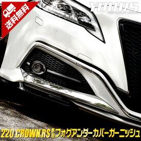 [RSL]【あす楽対応】220クラウン RSグレード専用 フォグアンダーカバーガーニッシュ 2PCS 高品質ABS採用 メッキ ガーニッシュ ドレスアップパーツ CROWN FOG 220 カバー 新車 TOYOTA トヨタ