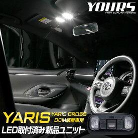 ヤリス YARIS ヤリスクロス YARISCROSS[DCM装着車専用] フロント用LED取付済み新品ユニット トヨタ TOYOTA 室内灯 専用設計 純正LED 減光調整 ルームランプ 送料無料