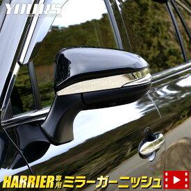 [RSL]【あす楽対応】新型 ハリアー 80系 専用 ミラーガーニッシュ 2PCS 80 HARRIER 高品質ABS採用 メッキ ガーニッシュ ドレスアップパーツ カバー カスタムパーツ 簡単取付 送料無料 トヨタ TOYOTA