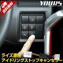 [RSL]【あす楽対応】ライズ 専用 RAIZE アイドリングストップキャンセラー RAIZE トヨタ 簡単取付 カプラーオン アイ…