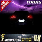 キックスKICKS車種専用設計LEDライセンスランプナンバー灯ニッサン日産送料無料ユアーズYOURS
