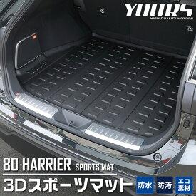ハリアー 80系 専用 3D スポーツマット ラゲージマット ラゲッジマット HARRIER トランク トレー ゴム プラスチック 水 掃除