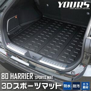 [RSL]【あす楽対応】ハリアー 80系 専用 3D スポーツマット ラゲージマット ラゲッジマット HARRIER トランク トレー ゴム プラスチック 水 掃除